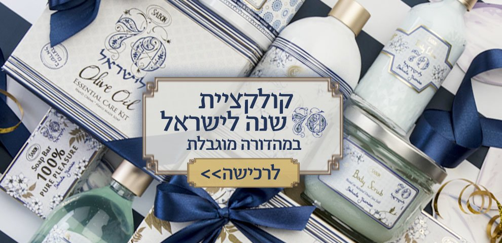 קולקציית עצמאות חגיגית: מיוצר בישראל במהדורה מוגבלת