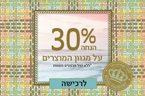 30% הנחה על מגוון מוצרים: