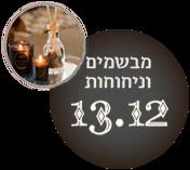ארומות ומבשמים – 13.12