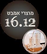 מוצרי אמבט – 16.12