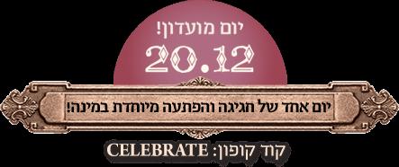 20.12 - יום אחד של חגיגה והפתעה מיוחדת במינה!